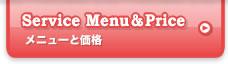 Service Menu&Price メニューと価格
