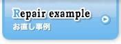 Repair example お直し事例